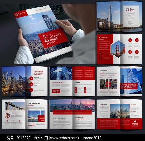 红色企业文化宣传册图片