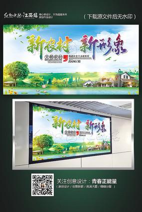 建设新农村宣传海报