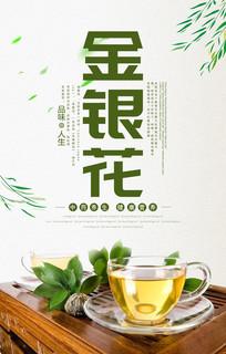 金银花海报设计