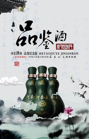 酒文化海报