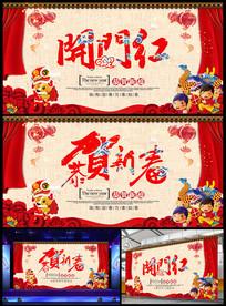开门红恭贺新春狗年春节海报