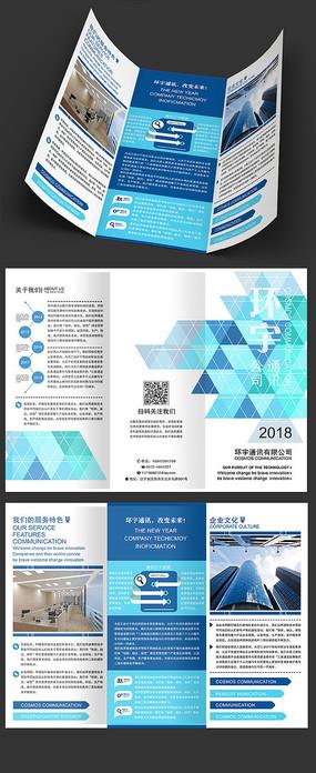 蓝色简洁通讯企业三折页