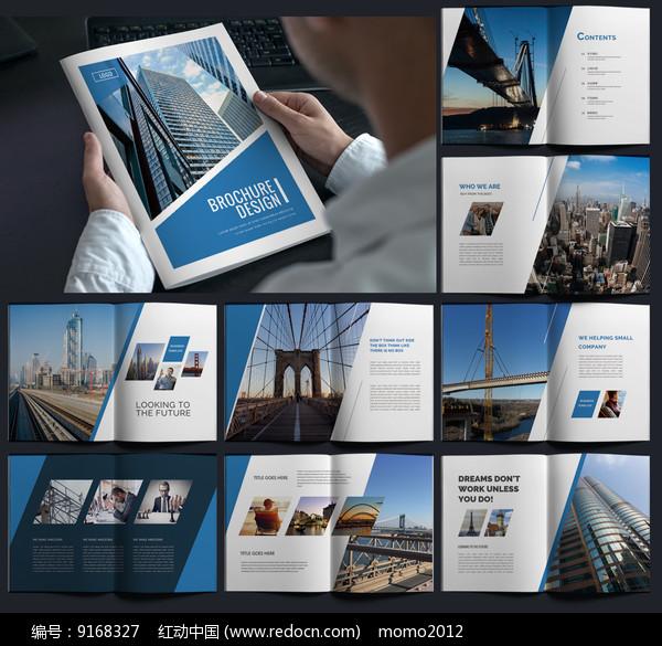 蓝色简约企业宣传册图片