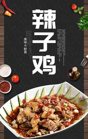 辣子鸡海报设计