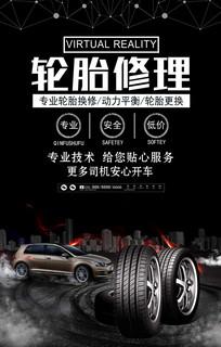 轮胎修理海报设计