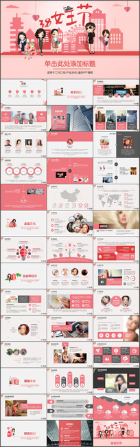 欧美妇女节新品宣传PPT模板