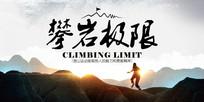 攀岩运动海报设计