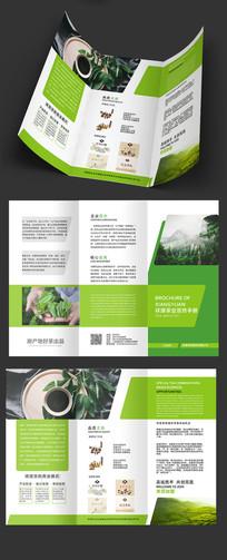 清新绿茶三折页