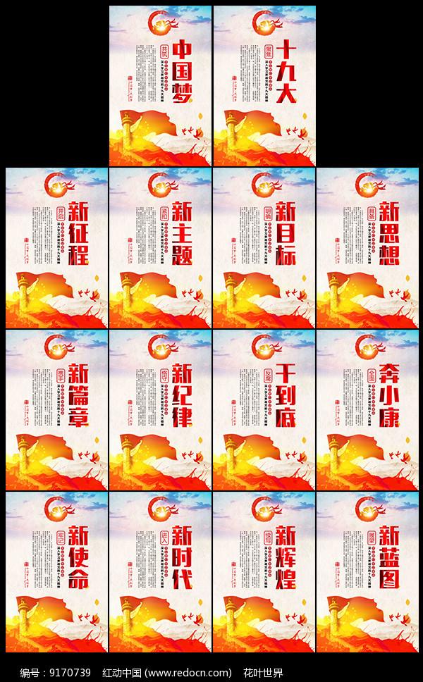 十九大口号宣传党建展板图片