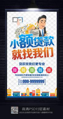 实用小额贷款宣传海报