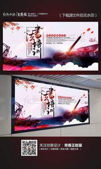 水墨书法培训班宣传海报