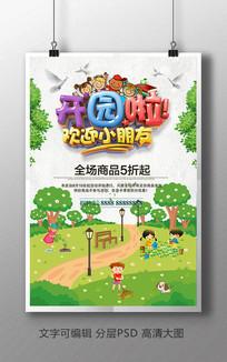 小清新开学季卡通促销活动海报