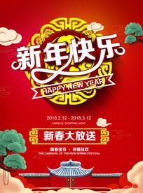 新春快乐喜庆促销海报