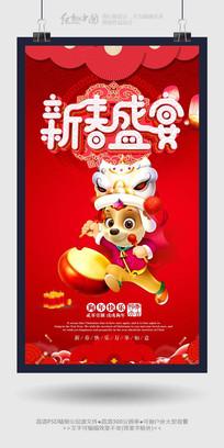新春盛宴2018狗年节日海报