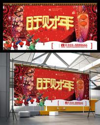 喜庆春节旺财年海报