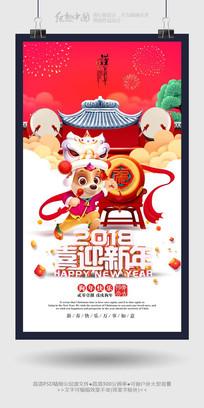 喜迎新年2018狗年节日海报