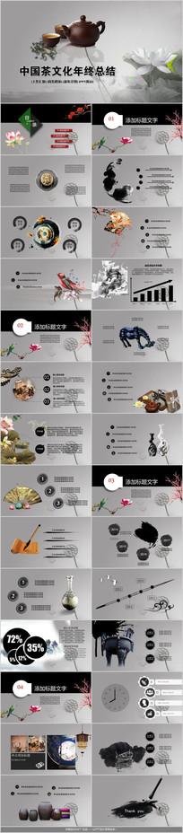中国茶文化PPT模板