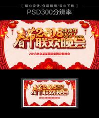 中国风2018春节晚会