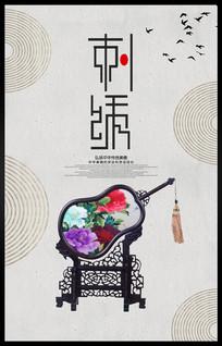 中国风刺绣海报
