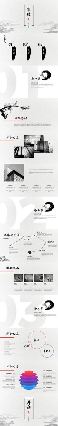 中国风工作总结PPT模版