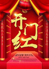 中国风红色开门红海报模板