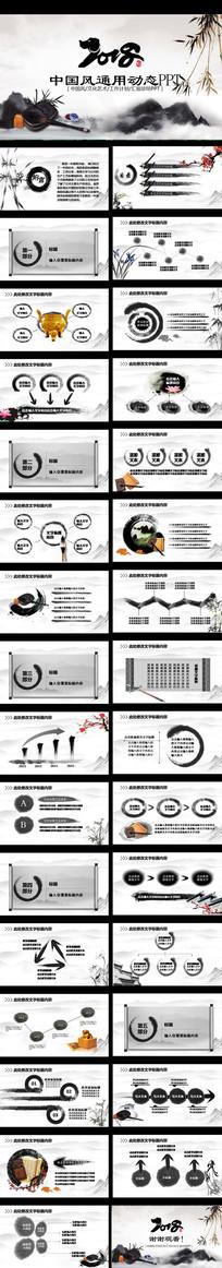 中国风ppt模板动态水墨PPT
