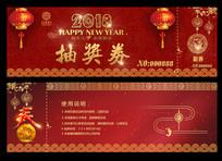 中国风新年抽奖券