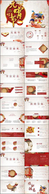 中国风元宵活动庆典PPT模板