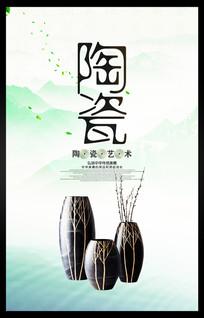 中华传统文化陶瓷艺术海报