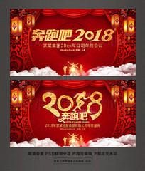 2018奔跑吧战狗年春节晚会