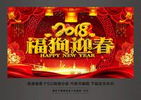 2018福狗迎春春节联欢晚会