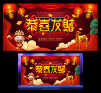 2018狗年恭喜发财海报背景