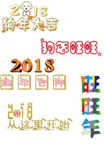 2018狗年立体字体设计元素素材