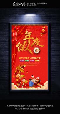 2018狗年年夜饭宣传海报
