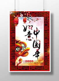 2018镂空中国年新年海报