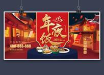 2018年红色喜庆年夜饭海报