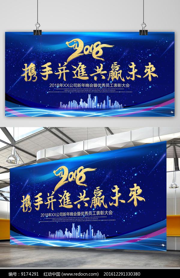 2018年会议通用背景展板图片
