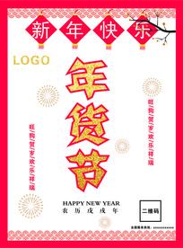 2018年货节活动海报设计