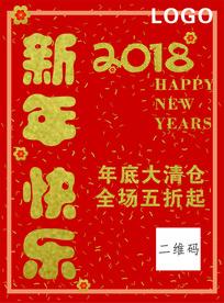 2018新年快乐喜庆活动海报