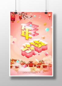 2018新年年货节促销海报