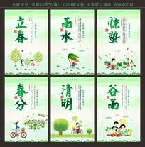 24节气春海报设计 CDR