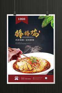棒棒鸡美食海报设计
