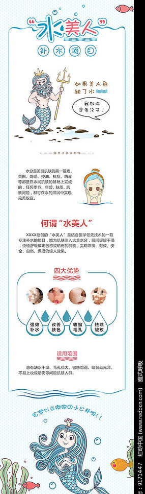 补水美容淘宝团购详情页 PSD