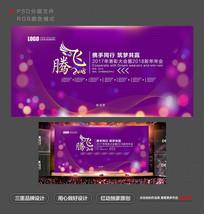 炫彩紫色2018年会背景板
