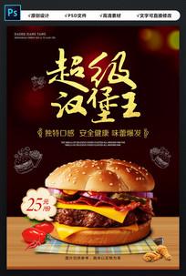 超级汉堡王海报设计