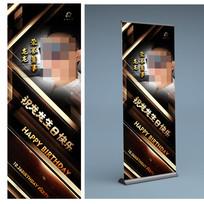 成人生日派对宣传X展架设计