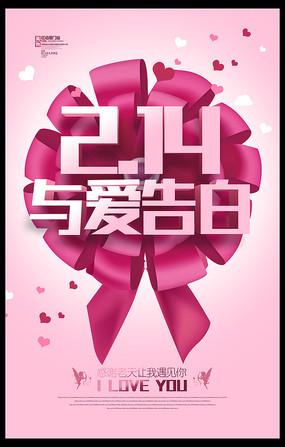 创意214情人节宣传海报设计