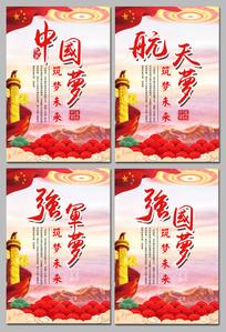 大气中国梦成套党建文化展板