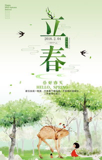 二十四节气之立春海报