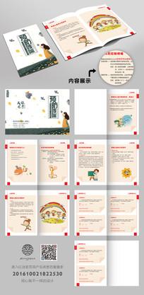 儿童预防哮喘画册设计